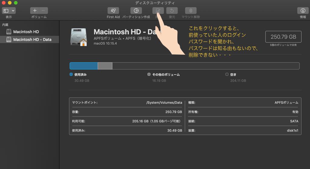 Macintosh HD - data削除できない